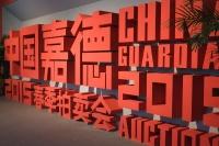"""中国嘉德二十世纪及当代艺术  延续""""以学术推演市场""""策略"""