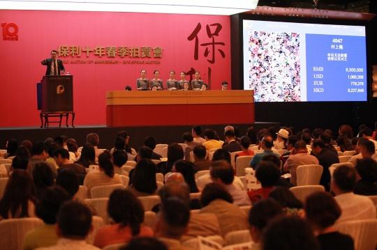北京保利十周年春拍现当代艺术夜场与中国新绘画专场拍卖现场