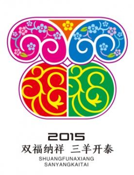 去年设计大赛的一等奖获得者山东菏泽王军强《双福纳祥 三羊开泰》