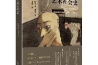 时代回响 《艺术社会史》中文版正式发布,尹吉男,黄燎宇