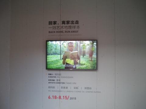 策展人胡向前用动态的视频图像取代静态的文字前言
