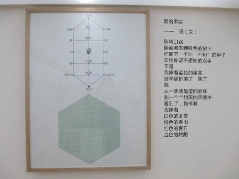 郑国谷作品 观众的直接反应就是艺术本身(局部)