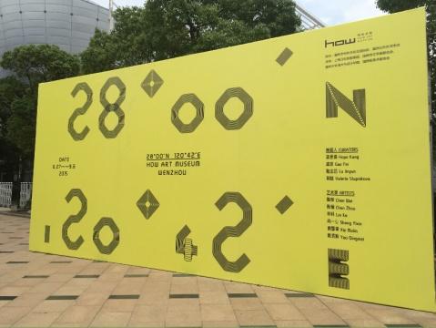 昊美术馆温州馆外展览海报