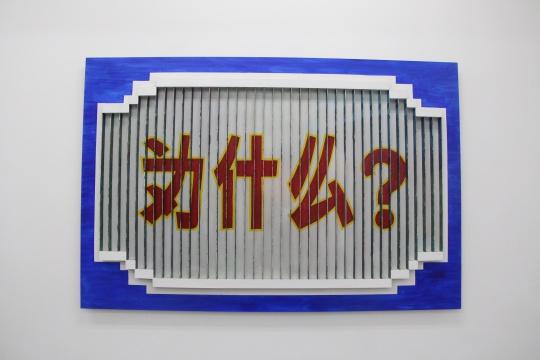 王卫 《为什么?》木板、丙烯酸漆 185×122×7.5cm 2011