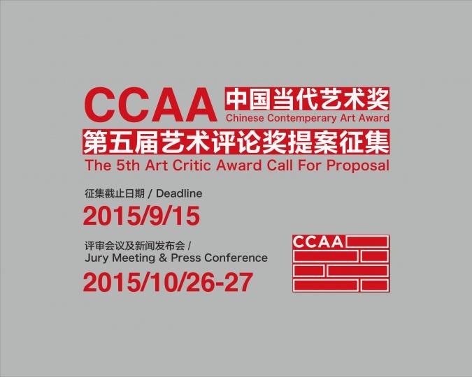 2015年CCAA中国当代艺术奖艺术评论奖提案征集函