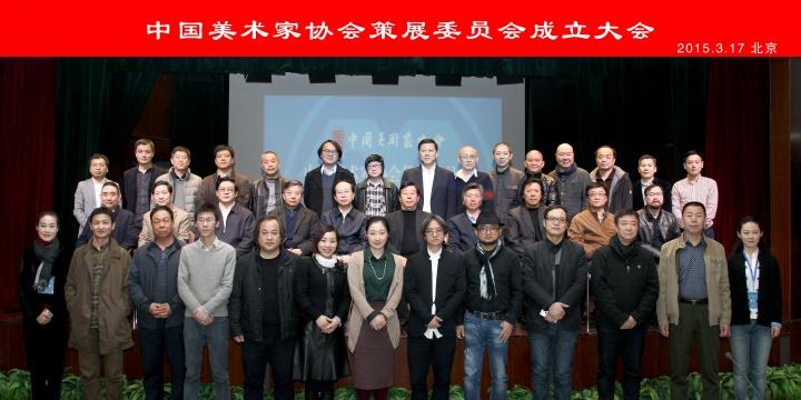 中国美术家协会策展委员会在活动发布当天合影