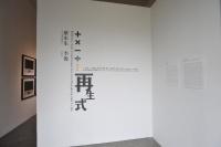 """所看非所得 蔡东东、李俊双个展""""再生式""""三影堂+3画廊开幕,蔡东东,李 俊"""