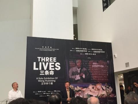 """中央美术学院院长范迪安在""""三条命""""发布会致辞"""