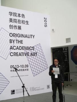 中央美术学院副院长苏新平致辞