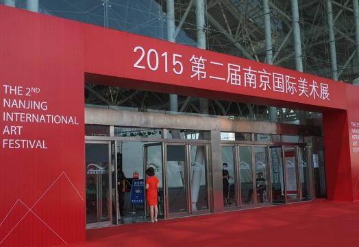 9月16日,第二届南京国际美术展正式于南京国际展览中心开幕