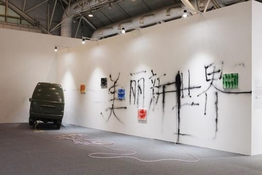 奚建军为本次展览定制的作品《高速地带》,尝试用工业或交通废气创作绘画