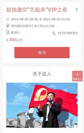 """通过手机平台发起的""""艺典达人""""项目,不到一晚的时间赵旭邀你""""艺起来""""VIP之夜即已售罄"""