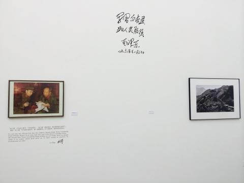 毛泽东为白求恩题字