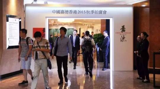 中国嘉德香港2015秋拍现场 位于JW万豪酒店3楼宴会厅