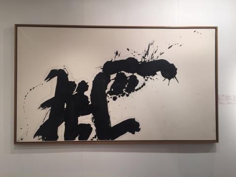 井上有一 《匹狼》 126.8×222.6cm 纸本水墨 1968
