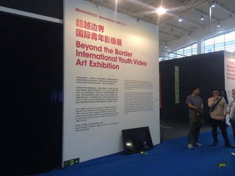 """""""超越边界——国际青年影像展""""展览现场"""
