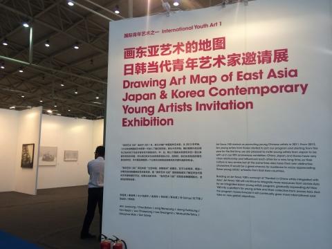 """""""画东亚艺术的地图——日韩当代青年艺术家邀请展""""展览现场"""