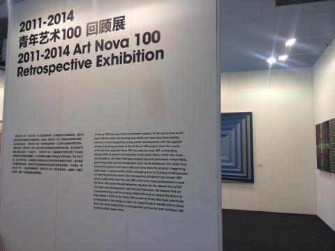 """""""2011—2014青年艺术100回顾展""""展览现场"""