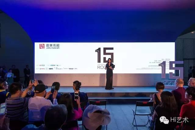 """9月25日,""""15个房间""""开幕式。龙美术馆馆长王薇致辞。"""