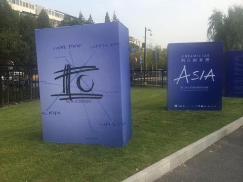 从中国到亚洲 第二届北京摄影双年展开幕