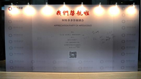 """阿特多多于杭州尊蓝钱江酒店举办的答谢酒会""""我们启航啦"""""""