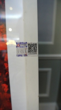 电子标签和数字化备案管理防伪体系
