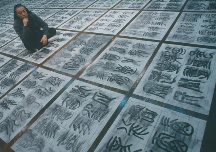 《遗失的王朝 - A 系列 #1 - #30 (伪篆书临摹本式)》 破墨书画 1983-1986 于中国杭州浙江美术学院谷文达工作室