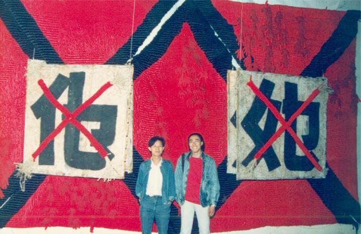 《他们 × 她们》 水墨与编织装置艺术 墨、宣纸、丝绸、棉、竹、漆等 1986-1987