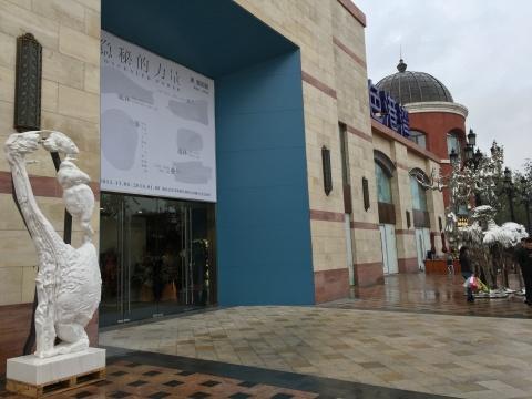 美术馆入口出的两件雕塑作品提示着这间新的美术馆的当代方向,更吸引商区周边公众介入参与  展望2012年汉白玉作品《应形3》(左)、陈文令2007年不锈钢作品《中国风景》(右)