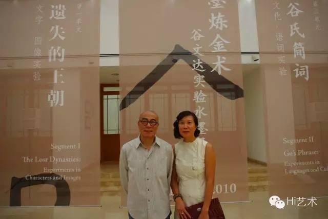 2010年,周颖在谷文达水墨回顾展现场