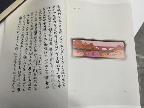 《苦海》为仝天庆手写及手绘完成的