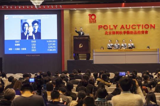 """北京保利""""现当代艺术夜场""""竞拍现场 人气依旧很旺"""