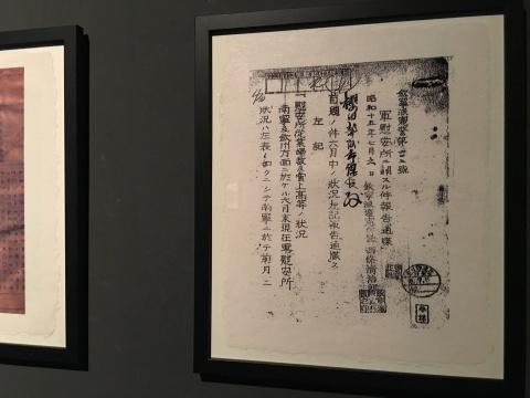 Airan Kang 《请回答》 作品现场,关于二战时期慰安妇的历史材料