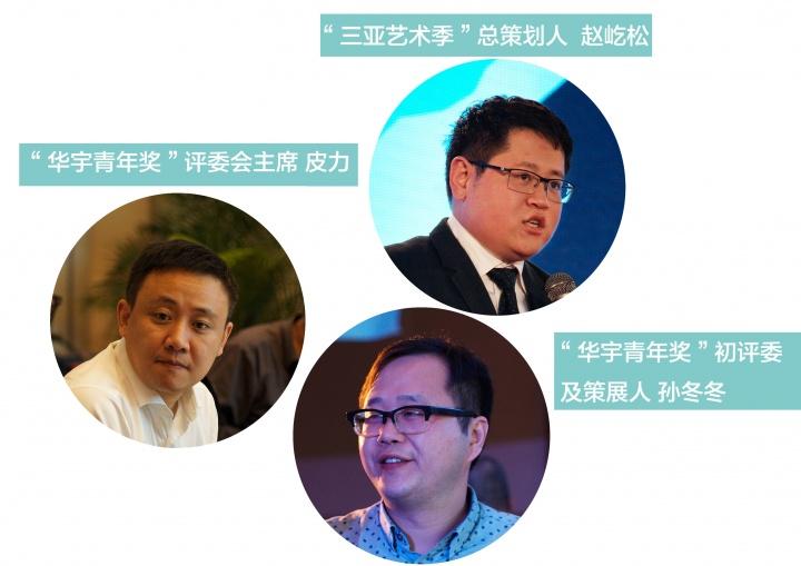 赵屹松×皮力×孙冬冬  如何借当代艺术升级一座热带海滨之城?