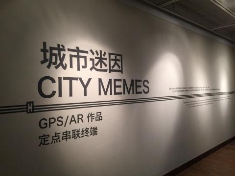 走进这个区域,展厅辐射至杭州城各处,当然还必须走出美术馆去探险