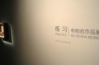 """牟柏岩AYE个展 一次关于空间压缩的""""练习"""",牟 柏岩"""