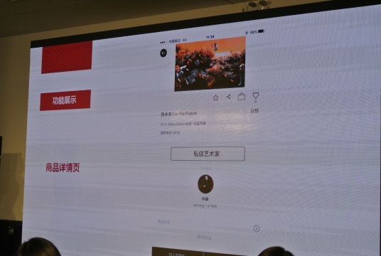 app手机界面功能展示