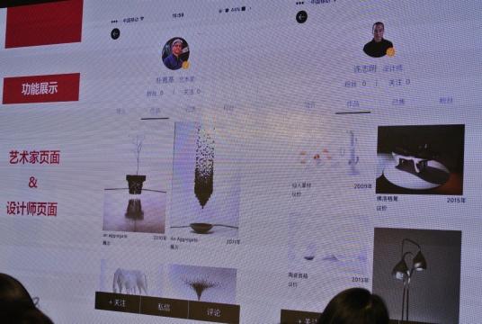 艺术家与设计师互动界面
