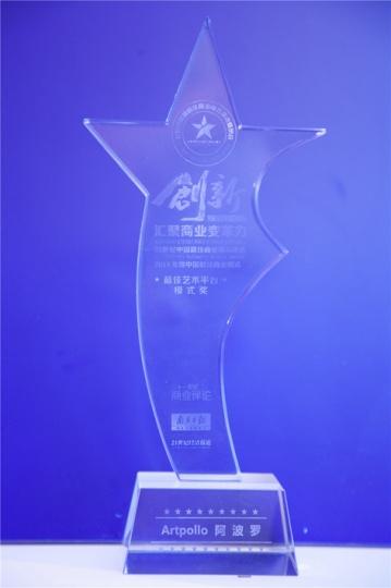 """Artpollo阿波罗艺术网荣臻""""21世纪中国最佳艺术平台模式奖"""""""