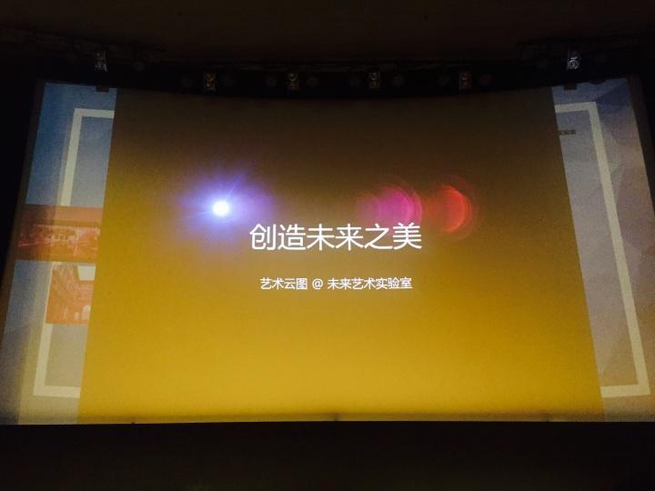 """1月23日,""""未来艺术实验室""""全球发布会登陆中华世纪坛,同时""""艺术世纪""""APP首发"""