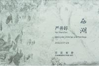 """严善錞北京首个展  """"这是我对'西湖'整体感受"""",严善錞"""