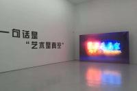 """李燎&李竞雄双个展亮相空白空间  当""""艺术是真空""""遇上""""野兽绘画"""",李燎,李竞雄"""