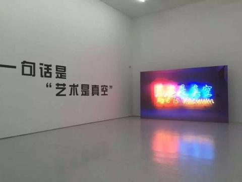 """李燎""""艺术是真空""""展览现场"""