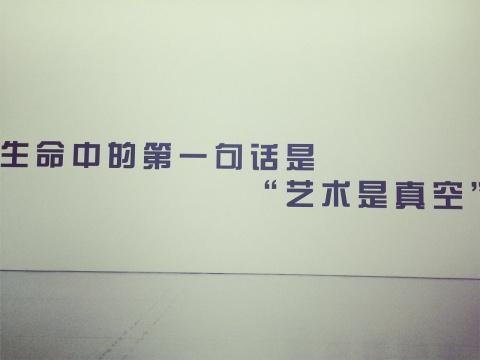"""李燎个展""""艺术是真空""""现场标语墙面"""
