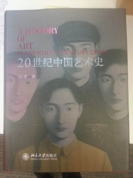 吕澎著作《20世纪中国美术史》