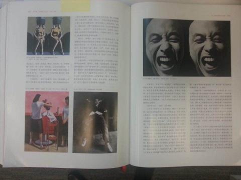 吕澎著作《20世纪中国美术史》中关于耿建翌作品的记载