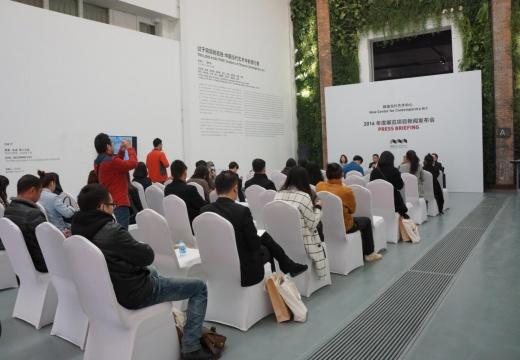 蜂巢当代艺术中心2016年度展览项目新闻发布会现场