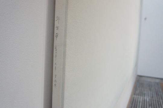 邱世华 《无题》 油画 200×392cm 2008