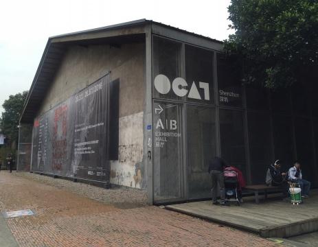 位于深圳华侨城OCAT创意园的深圳馆