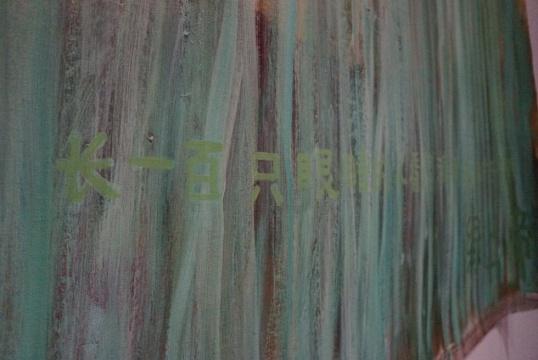 《绿上帝》(局部) 布面丙烯 186×239cm 2015-2016